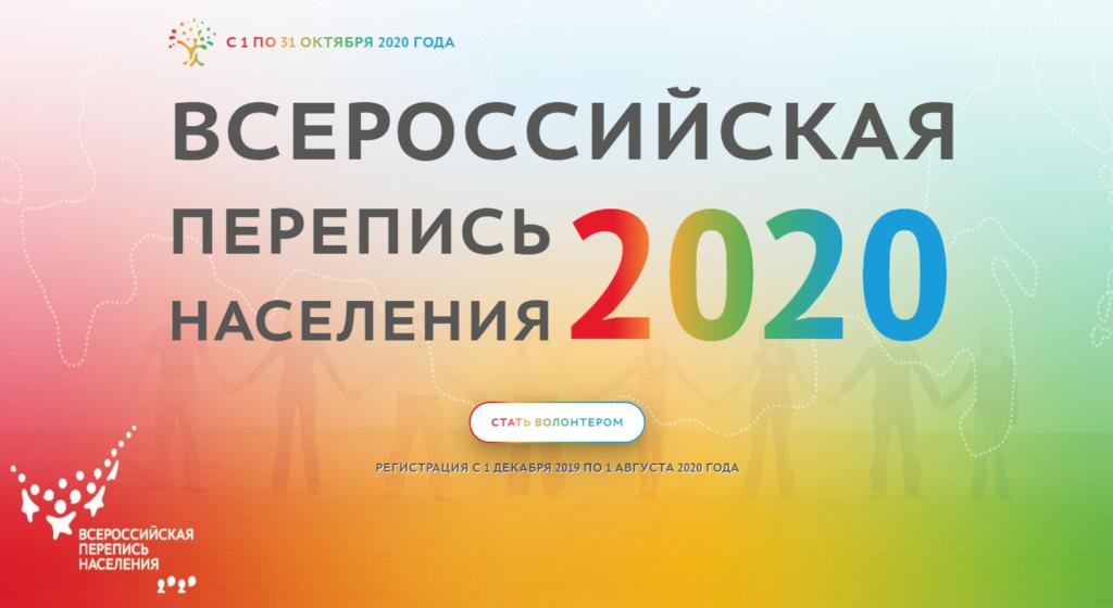 регистрация добровольцев на перепись населения