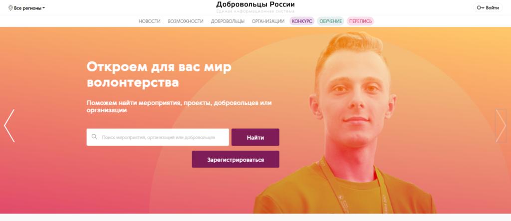 помощь добровольцам россии