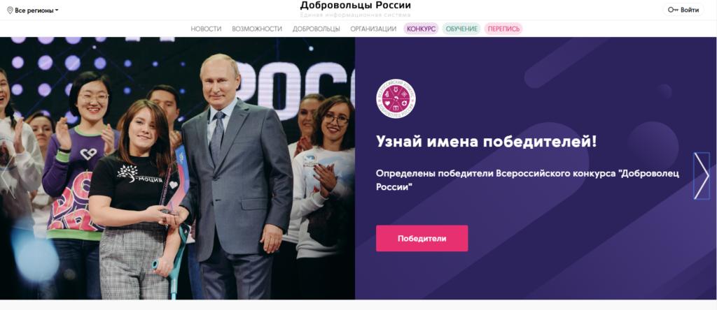 лучшие добровольцы России